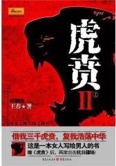 虎贲Ⅱ(试读本)