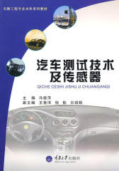 汽车测试技术及传感器