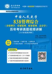 [3D电子书]圣才学习网·中国人民大学838管理综合(含管理学、营销管理、财务管理、会计学)历年考研真题视频讲解【5小时视频讲解】(仅适用PC阅读)