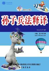 [3D电子书]圣才学习网·国学小书院:孙子兵法释译(仅适用PC阅读)