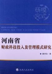 河南省财政科技投入及管理模式研究(仅适用PC阅读)
