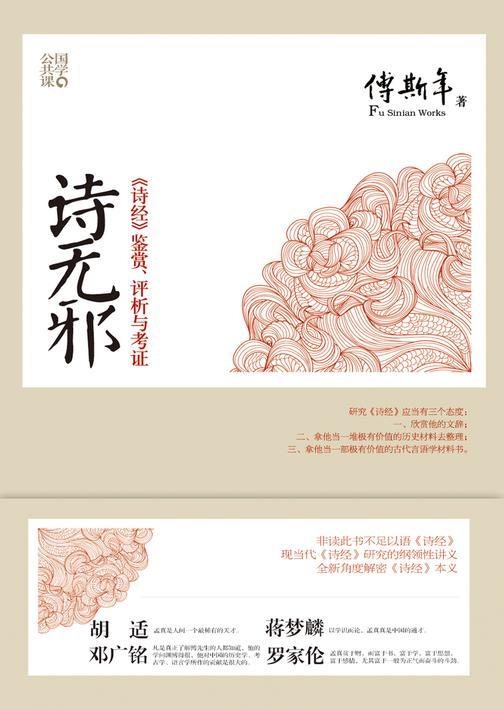 诗无邪:《诗经》鉴赏、评析与考证