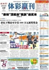 体彩赢刊 周刊 2013年第082期(电子杂志)(仅适用PC阅读)