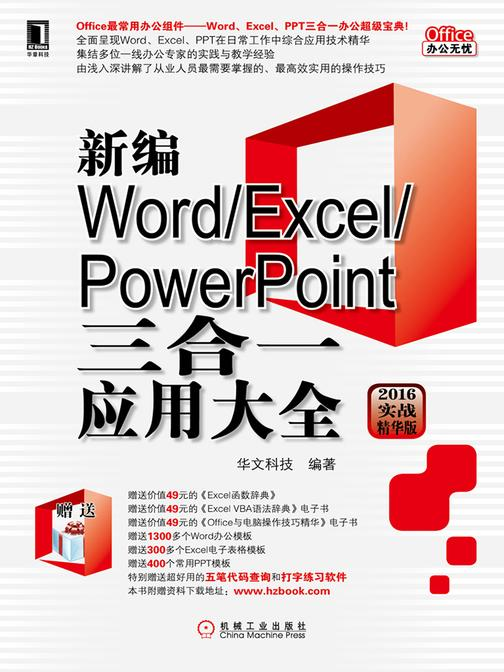 新编Word/Excel/PowerPoint三合一应用大全(2016实战精华版)