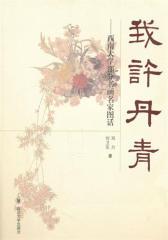 我许丹青:西南大学部分书画名家图谱(仅适用PC阅读)