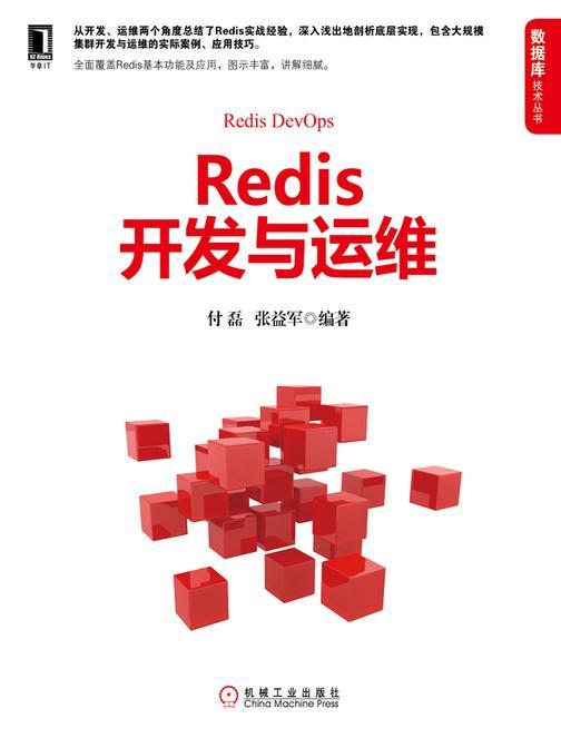 Redis开发与运维