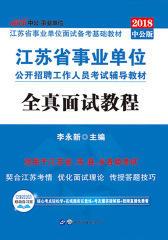 中公2018江苏省事业单位考试辅导教材全真面试教程