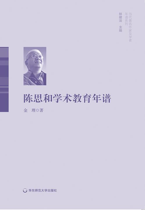 陈思和学术教育年谱