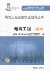 电力工程造价执业教育丛书电网工程.建筑