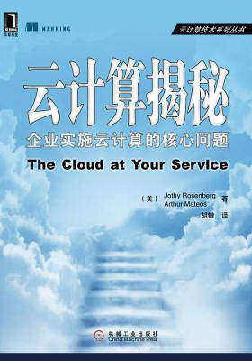 云计算揭秘:企业实施云计算的核心问题