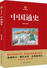 中国通史 新课标 国学经典系列 注释译文无障碍阅读(试读本)