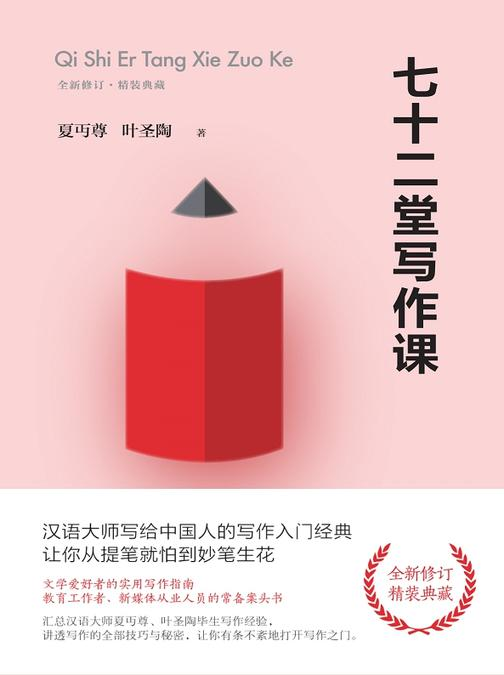 七十二堂写作课【汉语大师夏丏尊、叶圣陶写给中国人的写作入门经典,让你从提笔就怕到妙笔生花,彻底讲透写作的全部技巧与秘密,真正实现写作的高位进阶。】