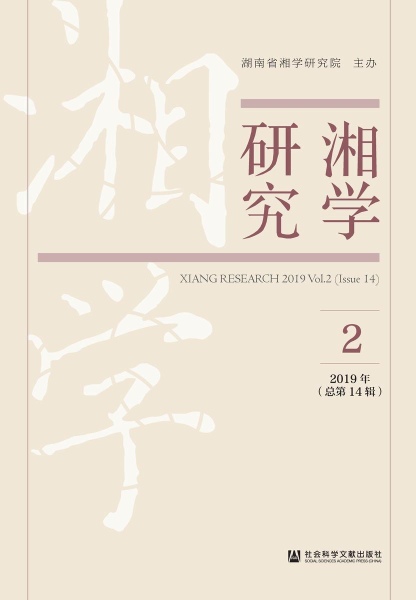 湘学研究(2019年第2辑/总第14辑)