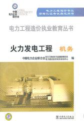 电力工程造价人员执行系列教材火力发电工程.机务(仅适用PC阅读)