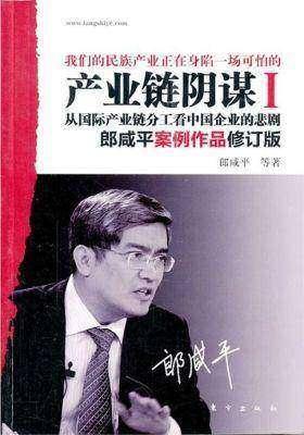 产业链阴谋Ⅰ:从国际产业链分工看中国企业的悲剧