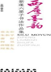 西庐墨韵·紫蓬六墨子书法作品集
