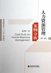 人力资源管理案例分析(第二版)(仅适用PC阅读)