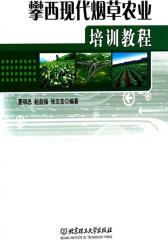 攀西现代烟草农业培训教程