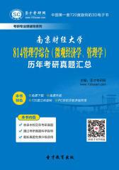 [3D电子书]圣才学习网·南京财经大学814管理学综合(微观经济学、管理学)历年考研真题汇总(仅适用PC阅读)