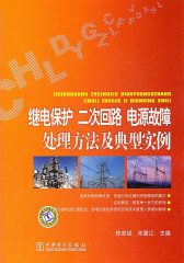 继电保护、二次回路、电源故障处理方法及典型实例