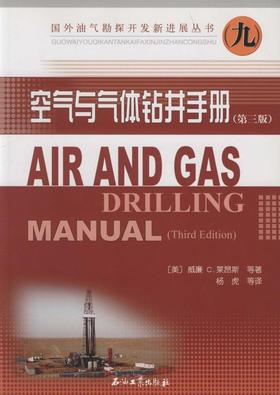 空气与气体钻井手册(第三版)