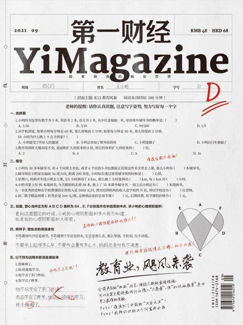 《第 一财经》YiMagazine教育业,飓风来袭(电子杂志)