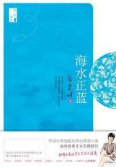 海水正蓝:台湾首席才女张曼娟沉静回归(试读本)