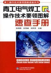 电气焊工操作技术要领图解速查手册(仅适用PC阅读)