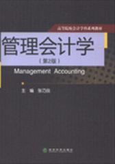 管理会计学(第2版)(仅适用PC阅读)