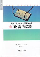 财富的秘密