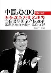 中国式MBO(修订版):国企改革为什么迷失