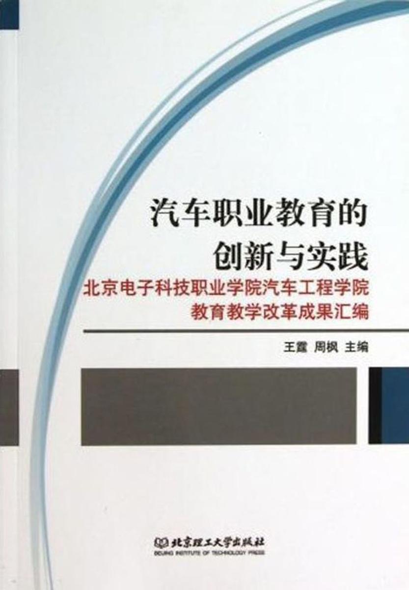汽车职业教育的创新与实践:北京电子科技职业学院汽车工程学院教育教学改革成果汇编