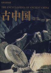 世界文明古国:古中国(试读本)