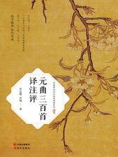 元曲三百首译注评(中国传统文化经典读本系列)