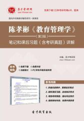 圣才学习网·陈孝彬《教育管理学》(第3版)笔记和课后习题(含考研真题)详解(仅适用PC阅读)