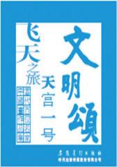 文明颂-天宫一号飞天之旅-当代百位名家中国画作品集