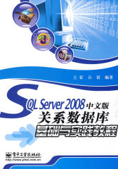 SQL Server 2008中文版关系数据库基础与实践教程(试读本)