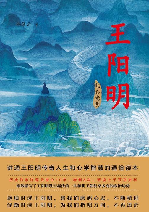 王阳明(第三部:此心光明)【与《曾国藩》一起被誉为人生精进的典范之作)】