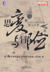 思变与冒险:中国五个典型乡村的变与不变(试读本)