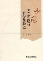 中国服务业发展与财税政策研究
