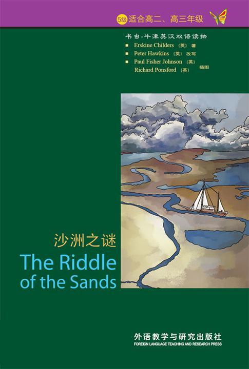 沙洲之谜 The Riddle of the Sands