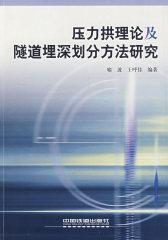 压力拱理论及隧道埋深划分方法研究[1/1](试读本)