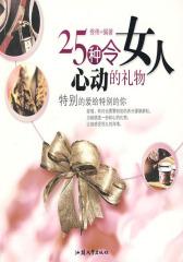 25种令女人心动的礼物(试读本)