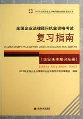 全国企业法律顾问执业资格考试复习指南:综合法律知识分册(仅适用PC阅读)