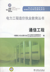 电力工程造价执业教育丛书通信工程(仅适用PC阅读)