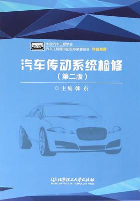 汽车传动系统检修(第二版)
