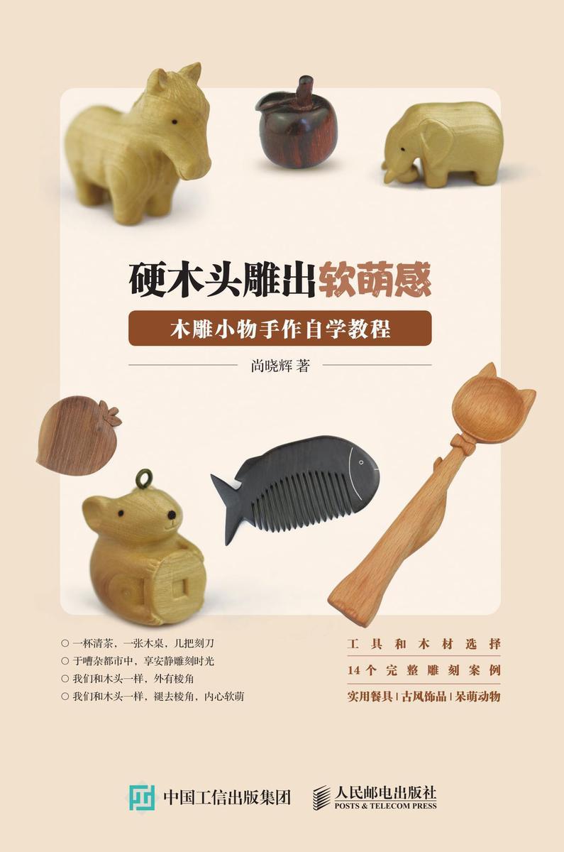 硬木头雕出软萌感:木雕小物手作自学教程