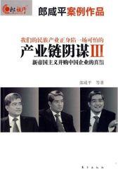 产业链阴谋Ⅲ:新帝国主义并购中国企业的真相