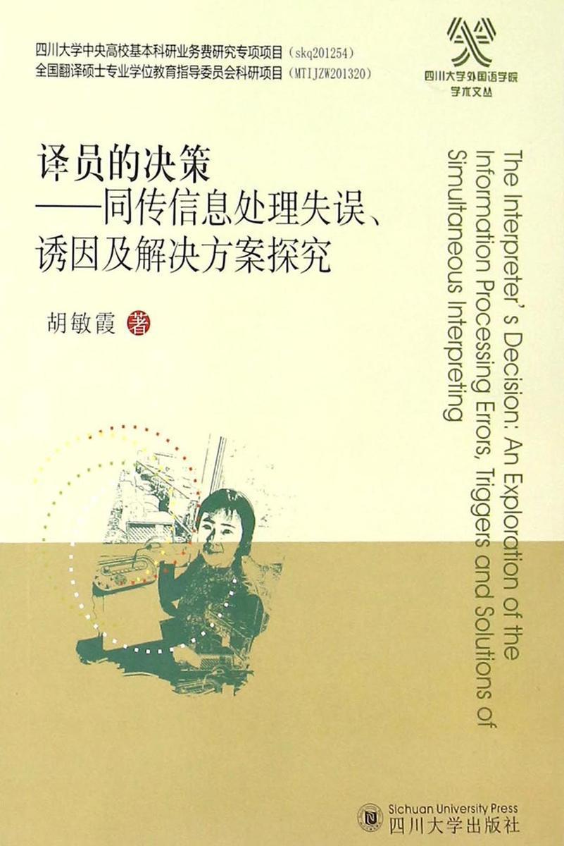 译员的决策——同传信息处理失误、诱因及解决方案探究