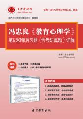 圣才学习网·冯忠良《教育心理学》笔记和课后习题(含考研真题)详解(仅适用PC阅读)